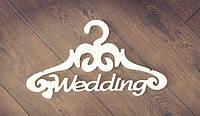 Вешалки для свадебной фотосессии с Вашей надписью