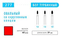 Бор  овальный со скругленным концом турбинный 277   мелкое зерно.         ⌀ 1.4; 1.6; 1.8 (красн) 21mm