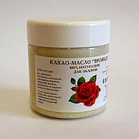 Натуральное какао масло Роза для лица