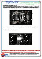"""Защита моторного отсека Nissan Patrol 2010-> (Y62) 5,6V 4*4 """"Полигон"""" (A)"""