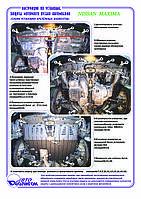 """Защита моторного отсека Nissan Maxima A34 2003–2008 3,5L """"Полигон Авто"""" (St)"""