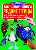 БАО Большая книга. Редкие птицы