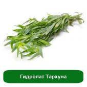 Гидролат Тархуна, 1 литр
