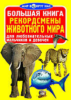 БАО Большая книга. Рекордсмены животного мира