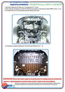 "Защита моторного отсека Peugeot Partner 1996-2009 1.9D ""Полигон"" (St)"