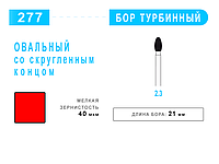 Бор  овальный со скругленным концом  турбин. 277   мелкое зерно. ⌀ 2.3 (красн) 21mm