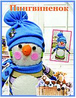 "Набор для шитья куклы ""Пингвиненок"" (чулочно-носочная техника)"