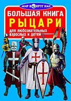 БАО Большая книга. Рыцары