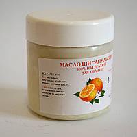 Натуральное масло ши Апельсин для лица