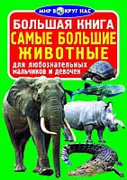 БАО Большая книга. Самые большие животные
