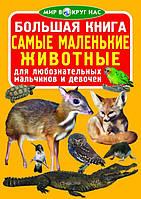 БАО Большая книга. Самые маленькие животные