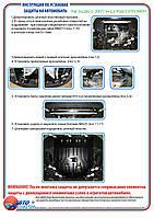 """Защита моторного отсека Fiat Ducato 2006-> 2.3D/3.0TDi (Citroen Jumper 2006->) """"Полигон"""" (D)"""