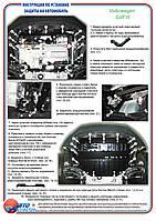 "Защита моторного отсека Volkswagen Golf 6 2008-> 1.6L ""Полигон"" (F)"