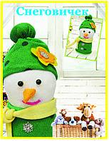 "Набор для шитья куклы ""Снеговичок"" (чулочно-носочная техника)"
