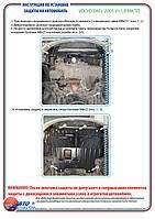 "Защита моторного отсека Volvo S40 (V40) 2004-2007-> 1.8/1.6L ""Полигон"" (E)"