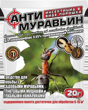 Антимуравьин (порошок)  20 г.