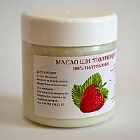 Натуральное масло ши для лица Клубника