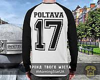 Футболка  унисекс ( реглан, лонг ) (  Коллекция города Украины ) Morning Star - Poltava ( белый / чёрный )