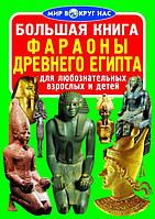 БАО Большая книга. Фараоны Древнего Египта