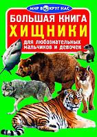 БАО Большая книга. Хищники