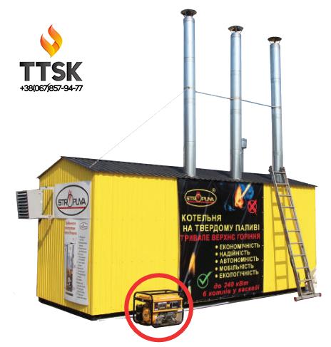 Транспортабельные котельные на твердом топливе (дрова, брикеты, пеллеты, уголь) длительного горения