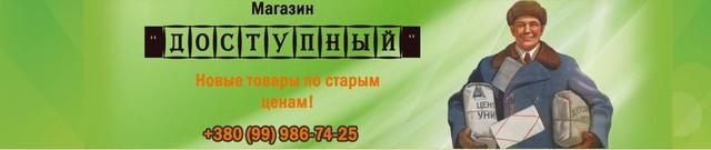 """магазин """"ДОСТУПНЫЙ"""""""