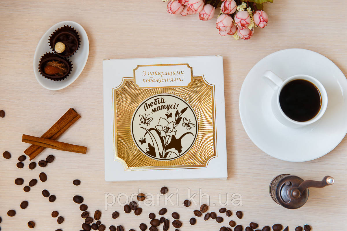 Шоколадна медаль любій матусі