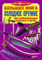 БАО Большая книга. Холодное оружие