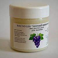 Натуральное масло ши для лица Черный виноград