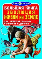 БАО Большая книга. Эволюция жизни на Земле