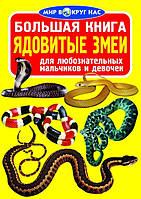 БАО Большая книга. Ядовитые змеи