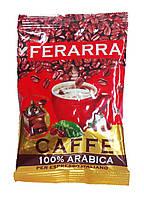 Молотый кофе Ferarra Caffe 100% Arabika 70 гр