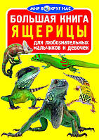 БАО Большая книга. Ящерицы