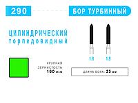 Бор цилиндрический торпедовидный турбинный 290  крупное зерно.  ⌀ 1.6; 1.8  (зелен) 25mm