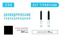 Бор цилиндрический торпедовидный турбинный 290  суп.крупное зерно. ⌀ 1.6; 1.8  (черн.) 25mm