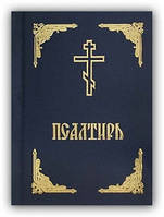 Псалтирь на русском языке. Карманный формат