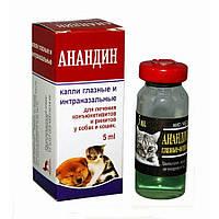 Анандин - капли глазные и интраназальные (для носа) для собак и кошек, 5 мл