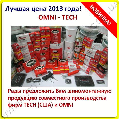 Omni-Tech США