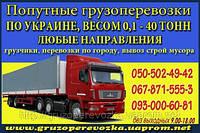 Попутные грузовые перевозки Киев - Северодонецк - Киев. Переезд, перевезти вещи, мебель по маршруту