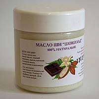 Натуральное масло ши для тела Шоколад