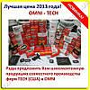 Новинка шиноремонтные материалы OMNI - TECH