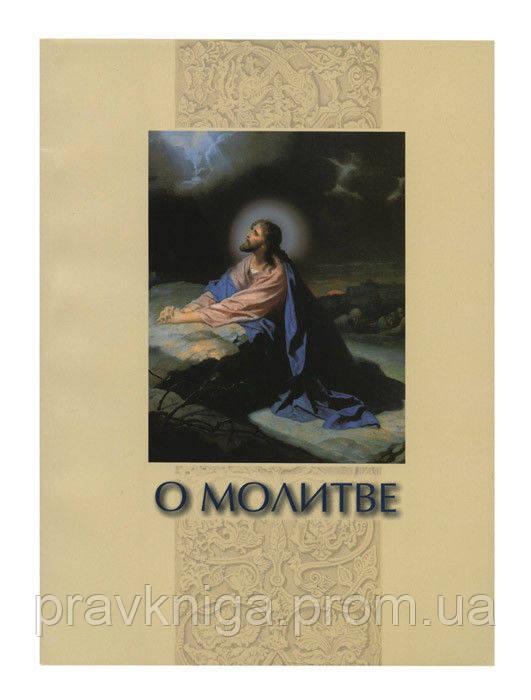 О молитве. Сборник