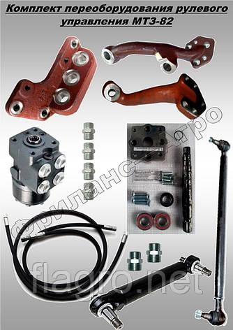 Комплект переоборудования рулевого управления МТЗ-82 под насос дозатор (с комплектом для уст. насоса дозатора), фото 2