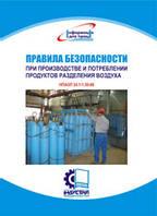 Правила безпеки при виробництві та споживанні продуктів розділення повітря. НПАОП 0.00-1.65-88