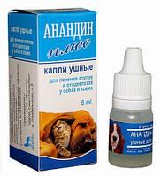 Анандин плюс - капли ушные для собак и кошек (лечение отита и отодектоза), 5 мл