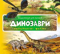 Виват Динозаври (У) 3+ Енц.для малюків