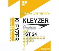Стяжка Kleyzer ST 24 для выравнивания полов