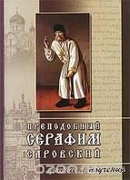 Преподобный Серафим Саровский. Житие и поучения