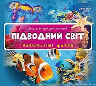 Виват Підводний світ (У) 3+ Енц.для малюків