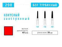 Бор  конусный заостренный турбин. 298  мелкое зерно. ⌀ 1.4; 1.6; 1.8 (красн) 25mm